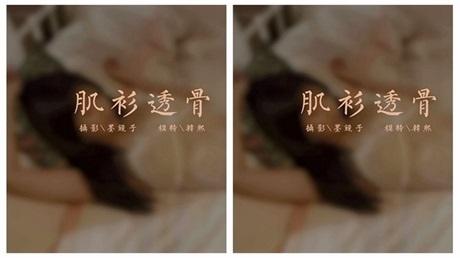 肌衫透骨 和泉紫乃视频版 韩熙