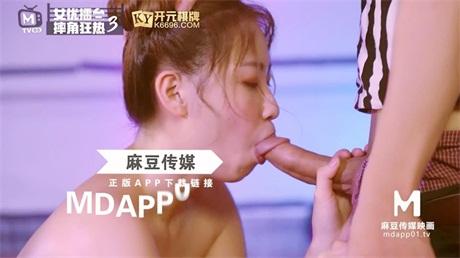 MTVQ5-EP3女优擂台性爱版