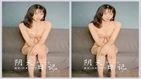 阴天日记 视频版 念念 (1)