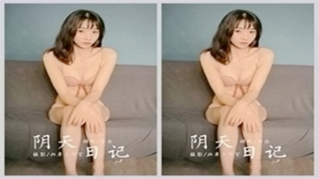 阴天日记 视频版 念念 (2)