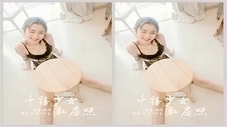 千禧少女私房照 视频版 鸭鸭