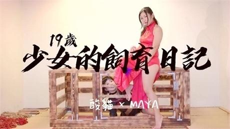 神谷川19岁少女的饲育日记教授级绳缚师教你调教这样玩史湿级
